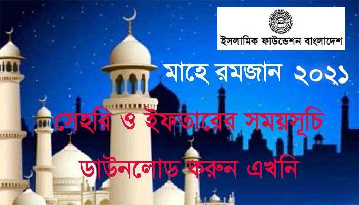sehri time dhaka today,Ramadan Calendar 2021, Sehri & Iftar Timetable,Ramadan Calendar 2021,sehri time dhaka today islamic foundation|রোজার সময়সূচি ২০২১, সেহরি ও ইফতারের সময়সূচী ২০২১, সেহরি ও ইফতারের স্থায়ী সময়সূচী, সেহরি ও ইফতারের স্থায়ী সময়সূচী ২০২১, রোজার ক্যালেন্ডার ২০২১,সেহরি ও ইফতারের সময় ২০২১, সেহরি ও ইফতারের সময়সূচি, ২০২১ সালের রোজার সময়সূচী, সেহরির শেষ সময়, ২০২১ সালের রোজার সময়সূচী,আজকের সেহরীর শেষ সময় কত, iftar time today, today roza iftar time, ramadan time table 2021, sehri time today, roza time today, Ramadan Time 2021, Ramazan Calendar Sehri & Iftar, Sehri & Iftar Time Ramadan Calendar 2021 PDF Download, iftar time today Dhaka, todays iftar time in dhaka Bangladesh, today sehri time in dhaka Bangladesh, শেষপ্রকাশ.কম, শেষ প্রকাশ ডট কম,shesprokash.com