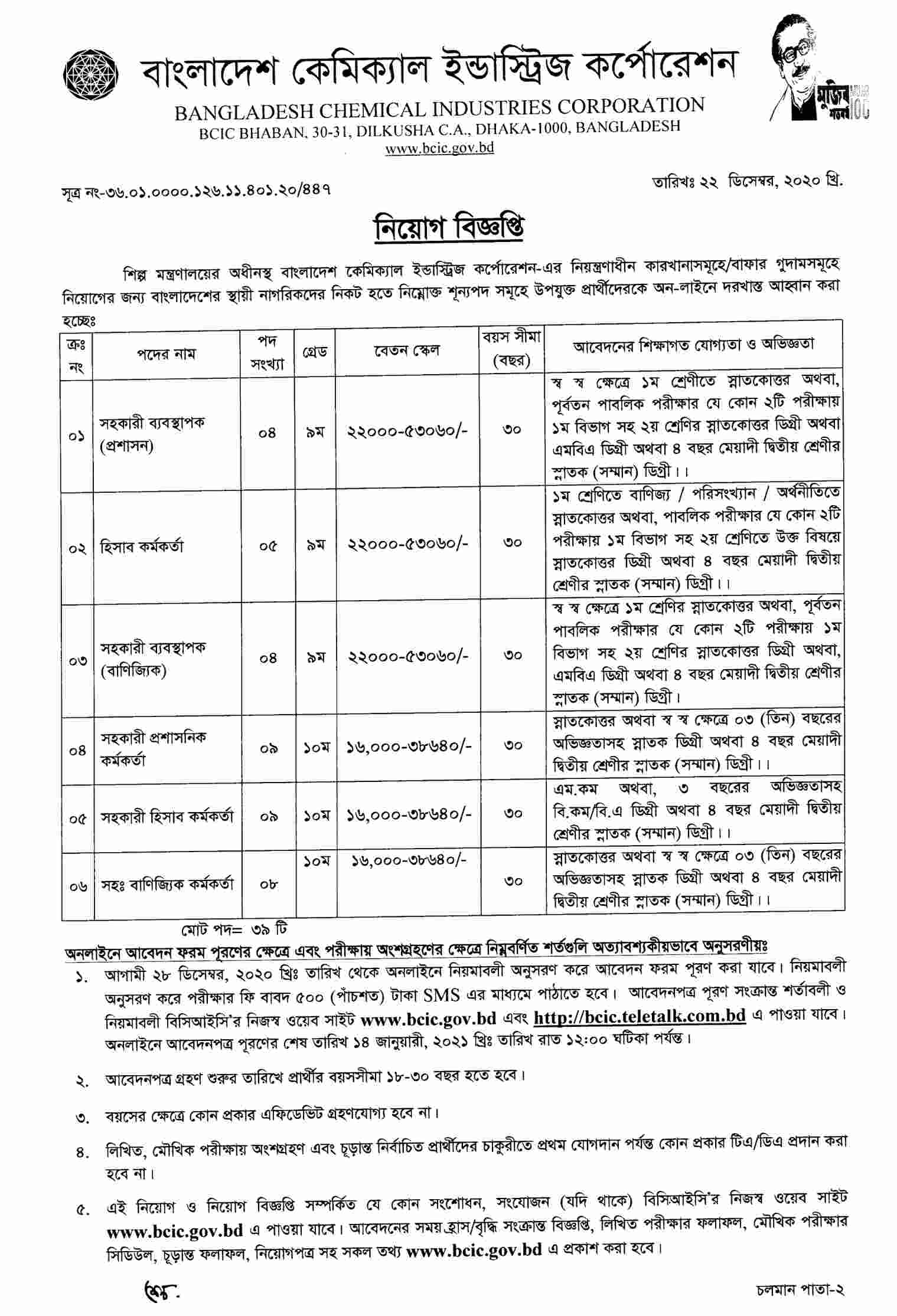 বাংলাদেশ কেমিক্যাল ইন্ডাস্ট্রিজ কর্পোরেশন নিয়োগ বিজ্ঞপ্তি, বিসিআইসি নিয়োগ বিজ্ঞপ্তি ২০২১,বি সি আই সি নিয়োগ, বাংলাদেশ কেমিক্যাল ইন্ডাস্ট্রিজ কর্পোরেশন এ নিয়োগ বিজ্ঞপ্তি, বিসিআইসি নিয়োগ, bangladesh chemical industries corporation job circular, Bangladesh Chemical Industries Corporation BCIC Job, BCIC Job Circular 2021   Online Apply http://bcic.teletalk.com.bd, BCIC Job Circular, Teletalk Apply 2020: নিয়োগ, Bangladesh Chemical Industries Corporation BCIC Job, BCIC Job circular 2021,