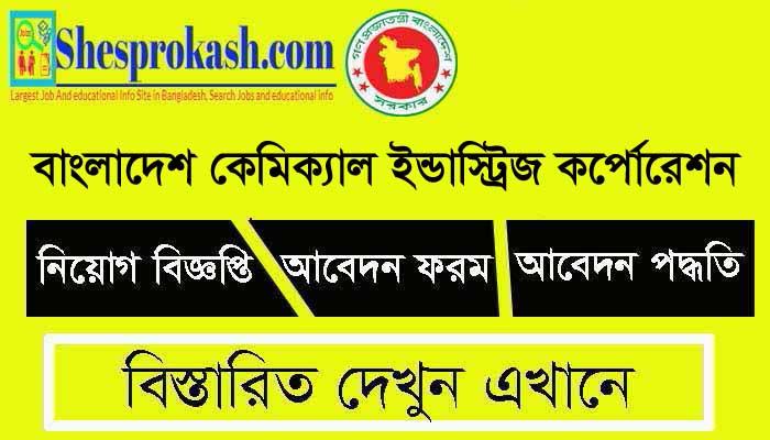 বাংলাদেশ কেমিক্যাল ইন্ডাস্ট্রিজ কর্পোরেশন নিয়োগ বিজ্ঞপ্তি, বিসিআইসি নিয়োগ বিজ্ঞপ্তি ২০২১,বি সি আই সি নিয়োগ, বাংলাদেশ কেমিক্যাল ইন্ডাস্ট্রিজ কর্পোরেশন এ নিয়োগ বিজ্ঞপ্তি, বিসিআইসি নিয়োগ, bangladesh chemical industries corporation job circular, Bangladesh Chemical Industries Corporation BCIC Job, BCIC Job Circular 2021 | Online Apply http://bcic.teletalk.com.bd, BCIC Job Circular, Teletalk Apply 2020: নিয়োগ, Bangladesh Chemical Industries Corporation BCIC Job, BCIC Job circular 2021,