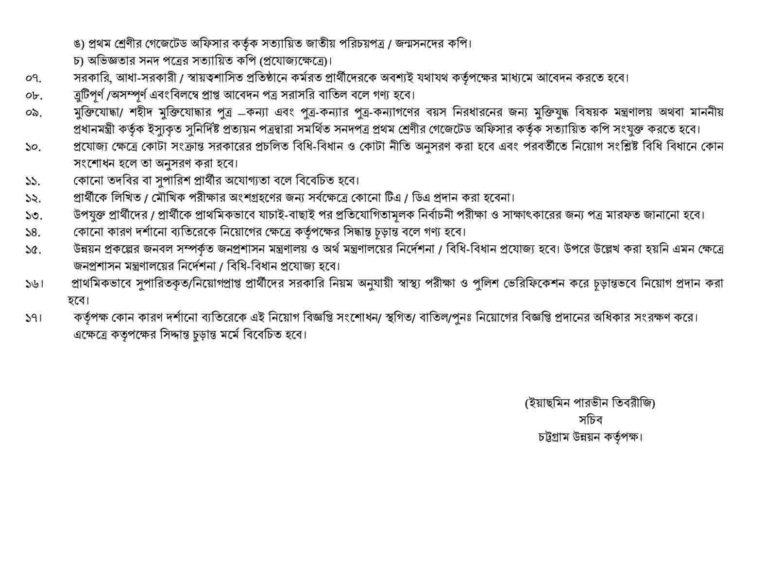 চট্টগ্রাম উন্নয়ন কর্তৃপক্ষ নিয়োগ বিজ্ঞপ্তি, CDA Job Circular 2021, Chattogram Development Authority CDA  Job Circular