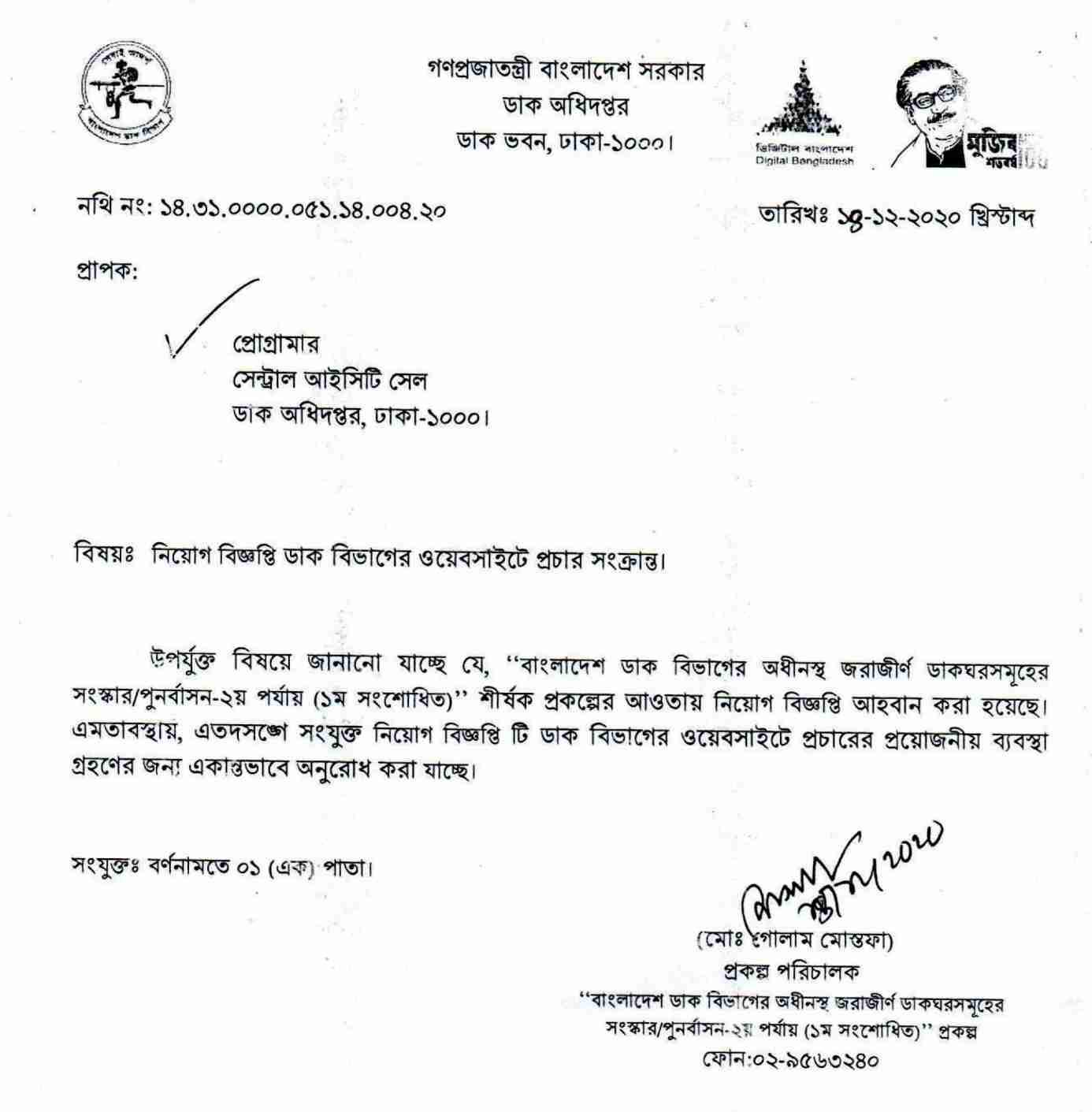 বাংলাদেশ ডাক বিভাগ নিয়োগ বিজ্ঞপ্তি, Post Office Job Circular 2021, Bangladesh Post Office Job Circular 2020, dak bivag niyog, ডাক অধিদপ্তর নিয়োগ বিজ্ঞপ্তি, Post office New job circular, Bangladesh Post Office Job Circular 2021
