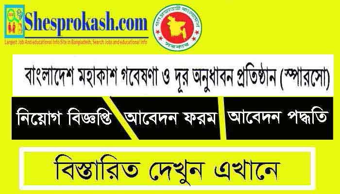 বাংলাদেশ মহাকাশ গবেষণা ও দুর অনুধাবন প্রতিষ্ঠান (স্পারসো) চাকরির খবর ২০২১, The Bangladesh Space Research and Remote Sensing Organization (SPARRSO) Job Circular 2021,