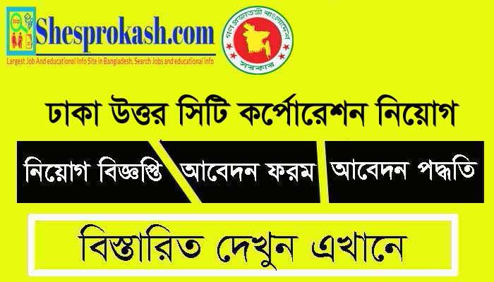 ঢাকা উত্তর সিটি কর্পোরেশন নিয়োগ বিজ্ঞপ্তি ২০২১, DNCC Job Circular, Dhaka North City Corporation DNCC Job Circular 2021, ঢাকা উত্তর সিটি কর্পোরেশন নিয়োগ বিজ্ঞপ্তি, Dhaka North City Corporation Job Circular, www.dscc.gov.bd job circular 2021, Uttar City Corporation Job Circular 2021, DNCC Job Circular 2021 PDF, ঢাকা উত্তর সিটি কর্পোরেশন জব সার্কুলার,