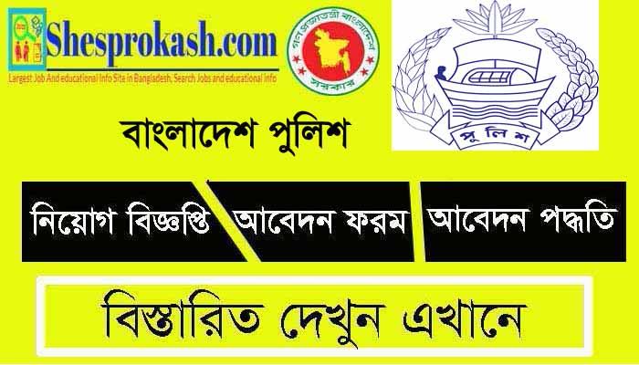 বাংলাদেশ পুলিশ নিয়োগ: Bangladesh Police job circular 2021, CID Job circular 2021, বাংলাদেশ পুলিশে নিয়োগ বিজ্ঞপ্তি ২০২১, সিআইডি নিয়োগ,পুলিশ সিআইডিতে নিয়োগ বিজ্ঞপ্তি, সিআইডি অফিসে নিয়োগ,