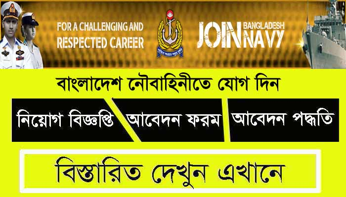 বাংলাদেশ নৌবাহিনী নিয়োগ বিজ্ঞপ্তি   Navy Job Circular 2021, বাংলাদেশ নৌবাহিনী নিয়োগ বিজ্ঞপ্তি ২০২১, Navy Job Circular, Bangladesh Navy Job Circular 2021, Navy Job Circular 2021, navy job circular 2021 pdf, বাংলাদেশ নৌবাহিনী নিয়োগ বিজ্ঞপ্তি, Join Bangladesh navy Circular 2021, বাংলাদেশ নৌবাহিনী নিয়োগ বিজ্ঞপ্তি, বাংলাদেশ নৌবাহিনী বেসামরিক নিয়োগ বিজ্ঞপ্তি ২০২১, বাংলাদেশ নৌবাহিনী নিয়োগ বিজ্ঞপ্তি শারীরিক যােগ্যতা, নৌবাহিনী বেসামরিক নিয়োগ, নৌবাহিনী চাকরির খবর ২০২১, নৌবাহিনী নিয়োগ বিজ্ঞপ্তি ২০২১,