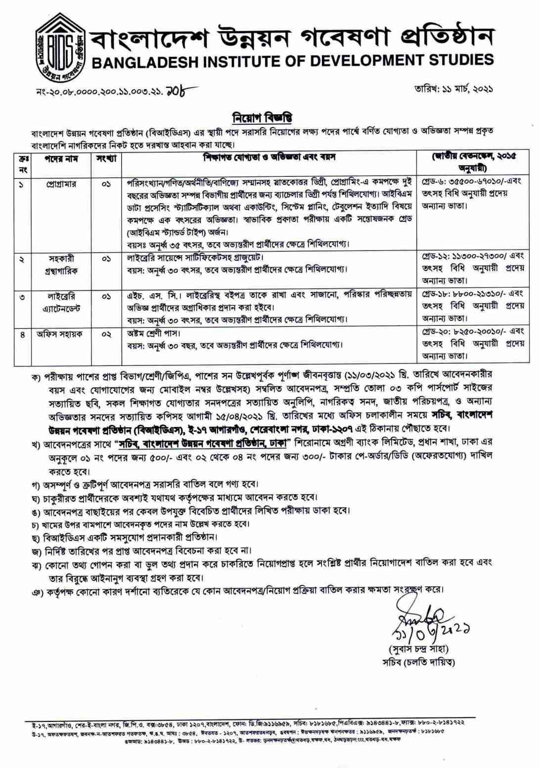 বাংলাদেশ উন্নয়ন গবেষণা প্রতিষ্ঠান নিয়োগ বিজ্ঞপ্তি ২০২১, বাংলাদেশ উন্নয়ন গবেষণা প্রতিষ্ঠান নিয়োগ বিজ্ঞপ্তি, বাংলাদেশ উন্নয়ন গবেষণা প্রতিষ্ঠান নিয়োগ বিজ্ঞপ্তি 2021, বাংলাদেশ উন্নয়ন গবেষণা প্রতিষ্ঠান চাকরির খবর ২০২১, বাংলাদেশ উন্নয়ন গবেষণা প্রতিষ্ঠান জব সার্কুলার 2021,  Bangladesh Institute of Development Studies (BIDS) Job Circular 2021, Bangladesh Institute of Development Studies (BIDS) Job Circular, BIDS Job Circular 2021, BIDS Job Circular, Bangladesh Institute of Development Studies Job Circular 2021, Bangladesh Institute of Development Studies Job Circular