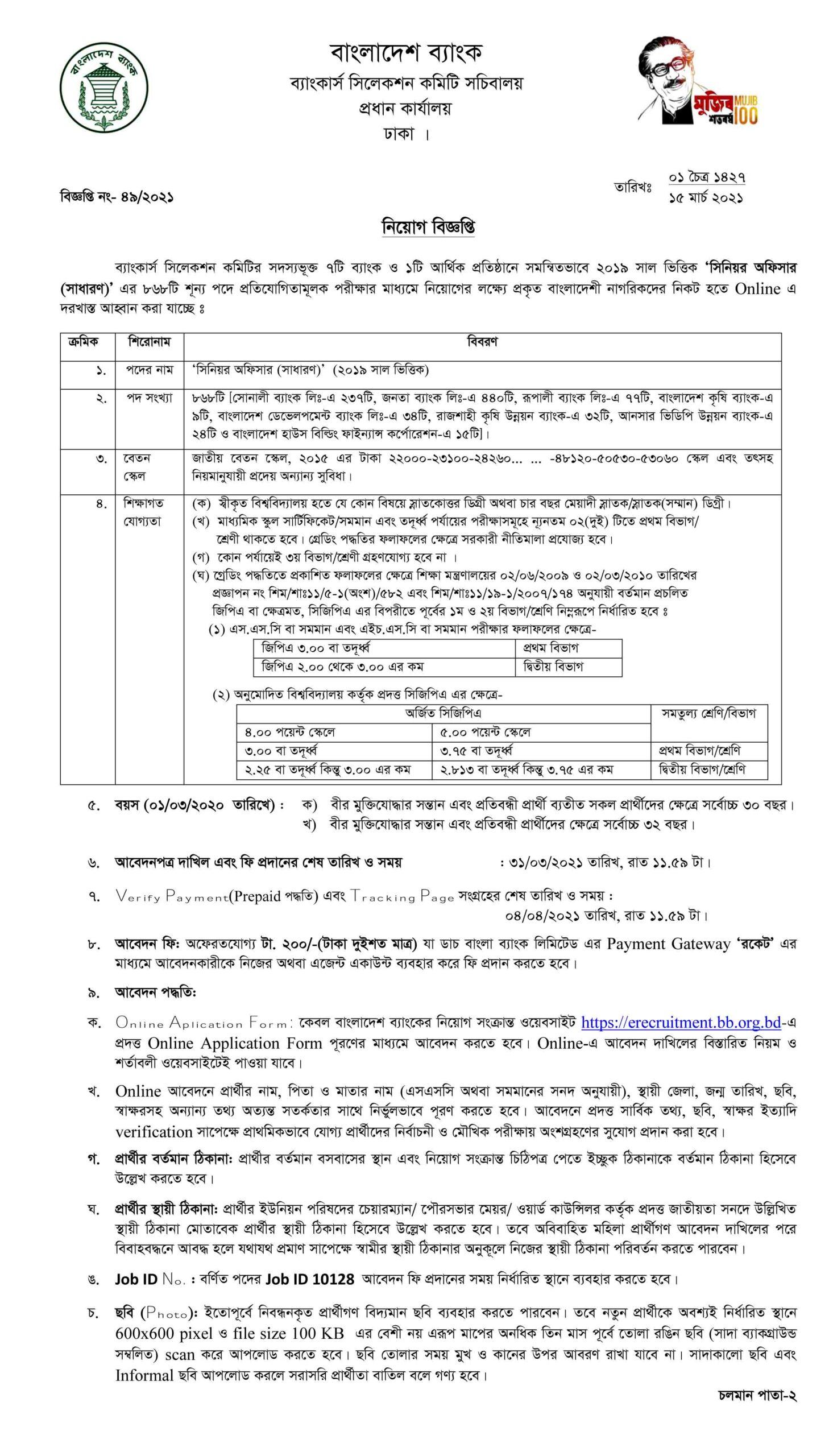 বাংলাদেশ ব্যাংক নিয়োগ বিজ্ঞপ্তি:২০২১-বাংলাদেশ ব্যাংক চাকরির খবর ২০২১, বাংলাদেশ ব্যাংক জব সার্কুলার 2021, Bangladesh Bank Job Circular 2021, BD Bank Job Circular 2021, bank job circular 2021 bd,