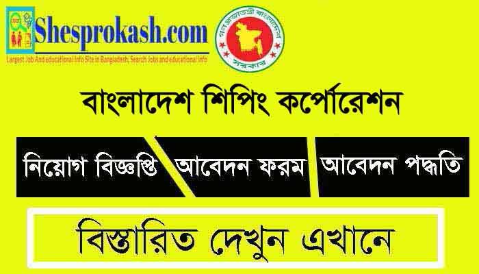 বাংলাদেশ শিপিং কর্পোরেশন নিয়োগ বিজ্ঞপ্তি ২০২১, বাংলাদেশ শিপিং কর্পোরেশন নিয়োগ বিজ্ঞপ্তি, বাংলাদেশ শিপিং কর্পোরেশন নিয়োগ বিজ্ঞপ্তি 2021, বাংলাদেশ শিপিং কর্পোরেশন চাকরির খবর ২০২১, বাংলাদেশ শিপিং কর্পোরেশন জব সার্কুলার 2021, বাংলাদেশ শিপিং কর্পোরেশন চাকরি, বাংলাদেশ শিপিং কর্পোরেশন নিয়োগ, বাংলাদেশ শিপিং কর্পোরেশন চাকরির আবেদন ফরম, বাংলাদেশ শিপিং কর্পোরেশন Application Form, Bangladesh Shipping Corporation BSC Job Circular 2021, Bangladesh Shipping Corporation BSC Job Circular, Bangladesh Shipping Corporation BSC job vacancy, Bangladesh Shipping Corporation BSC job application, Bangladesh Shipping Corporation BSC job opportunities, Bangladesh Shipping Corporation BSC job advertisement, job vacancy, job application, job opportunities, job advertisement,
