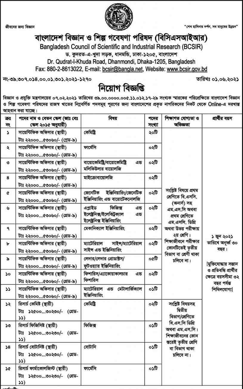 বাংলাদেশ বিজ্ঞান ও শিল্প গবেষণা পরিষদ (বিসিএসআইআর) নিয়োগ বিজ্ঞপ্তি ২০২১:Bangladesh Council of Scientific and Industrial Research (BCSIR) Job circular 2021,