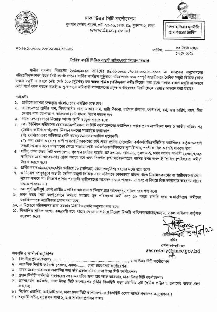 Dhaka North City Corporation DNCC Job Circular 2021, DNCC Job Circular 2021, Dhaka North City Corporation Job Circular, www.dscc.gov.bd job circular 2021, Uttar City Corporation Job Circular 2021, DNCC Job Circular 2021 PDF, DNCC Govt job application form.