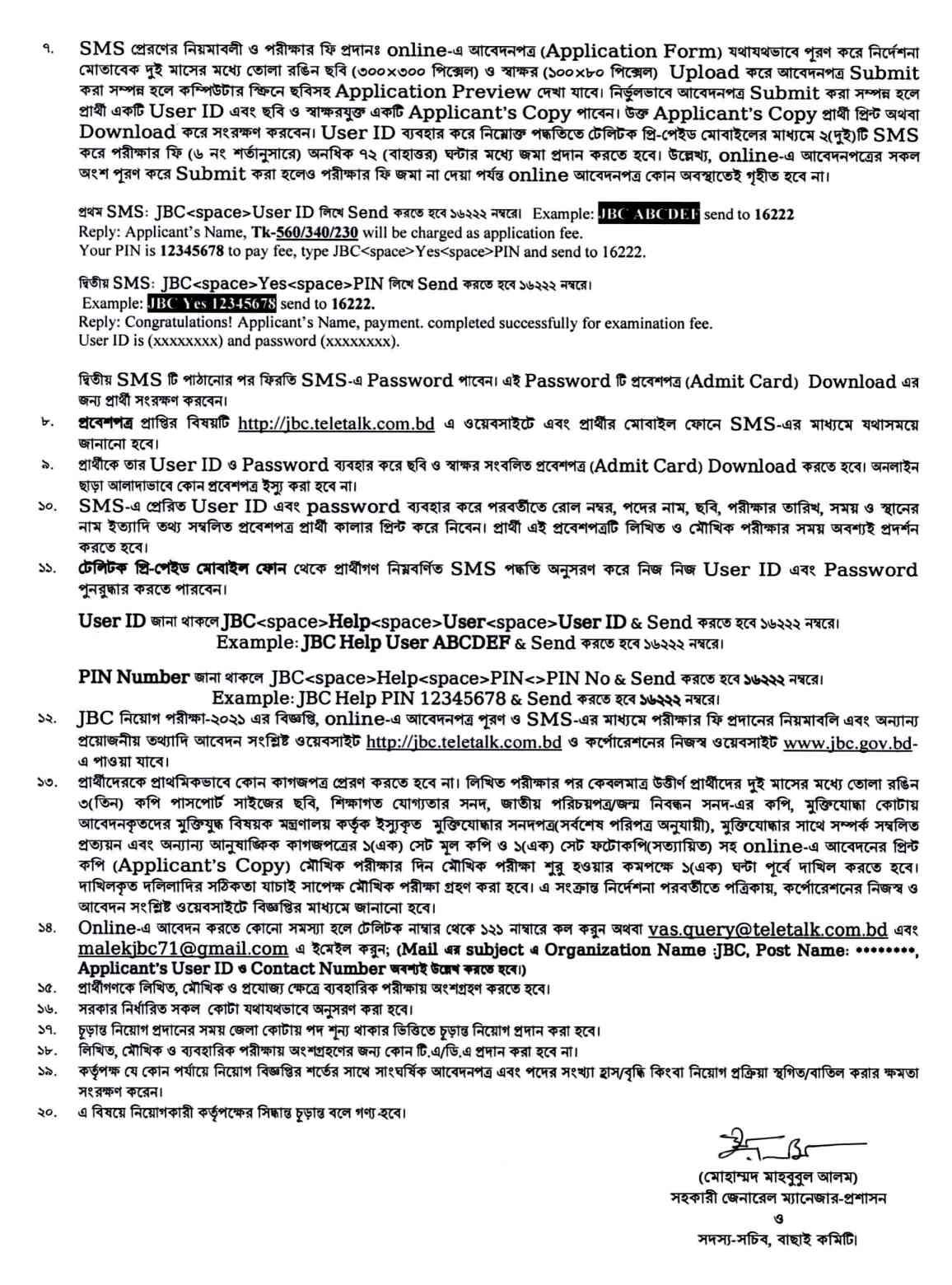 জীবন বীমা কর্পোরেশন নিয়োগ বিজ্ঞপ্তি ২০২১, জীবন বীমা কর্পোরেশন নিয়োগ বিজ্ঞপ্তি 2021, জীবন বীমা কর্পোরেশন নিয়োগ বিজ্ঞপ্তি, জীবন বীমা কর্পোরেশন চাকরির খবর ২০২১, জীবন বীমা কর্পোরেশন জব সার্কুলার 2021, জীবন বীমা কর্পোরেশন নিয়োগ, জীবন বীমা কর্পোরেশন জীবন বীমা কর্পোরেশন চাকরি, জীবন বীমা কর্পোরেশন চাকরির আবেদন, Jiban Bima Corporation JBC Job Circular 2021, JBC Job Circular 2021, JBC Job Circular, JBC job vacancy, JBC job application, JBC job opportunities, JBC job advertisement, jbc.teletalk.com.bd apply,